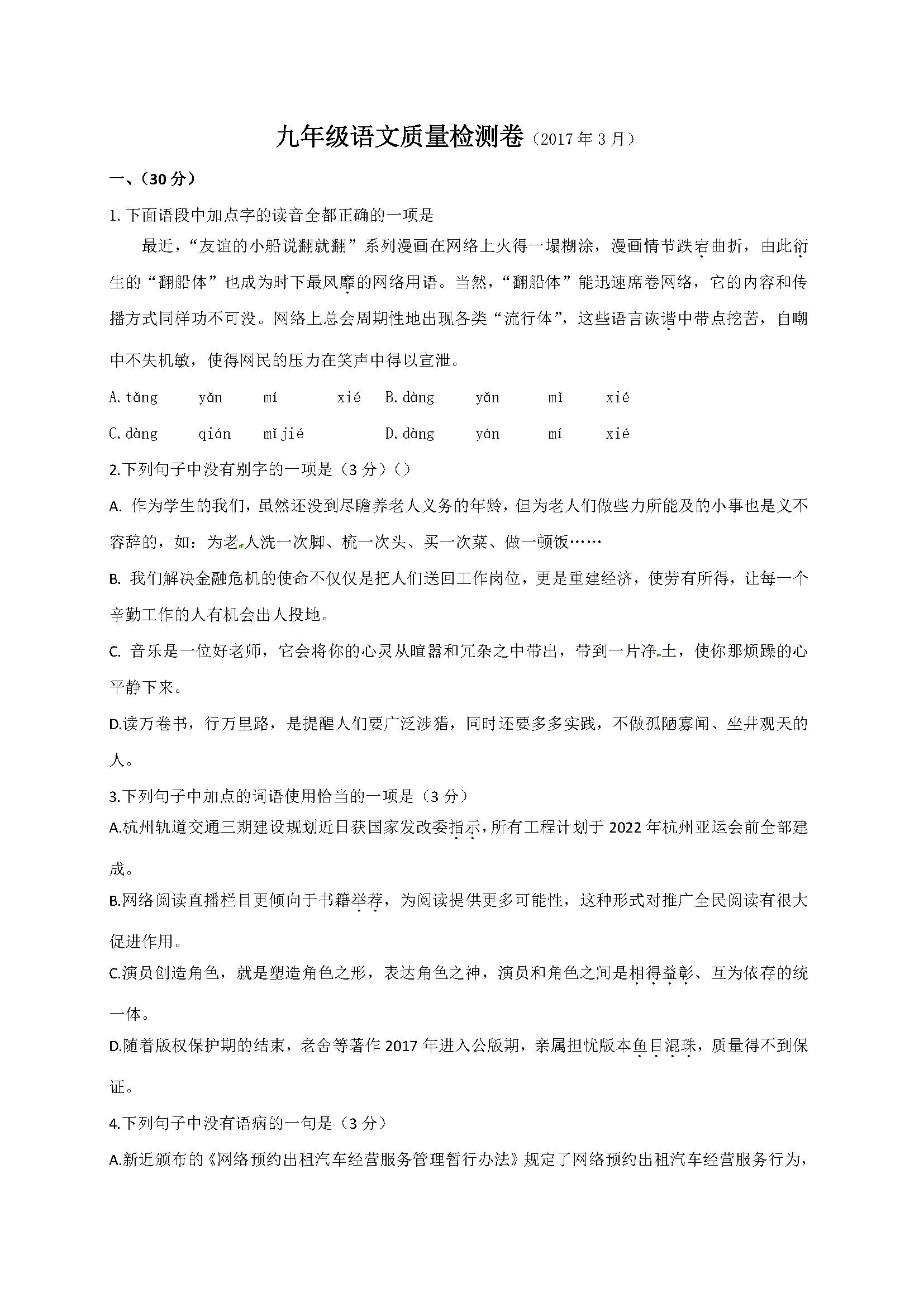 2017浙将杭州萧山瓜沥片九年级3月模拟语文试题(Word版)