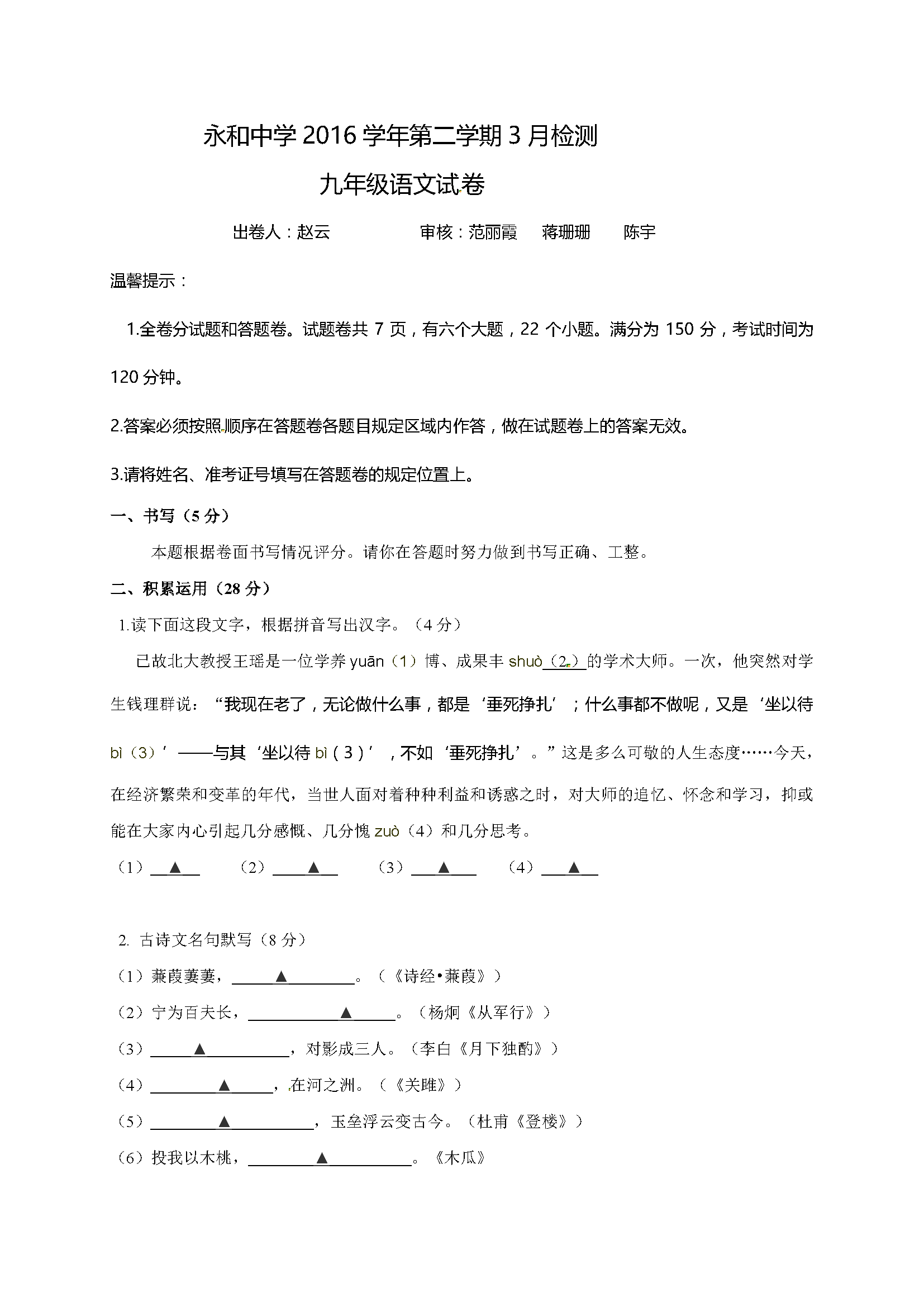 2017浙江绍兴永和中学九年级3月月考语文试题(Word版)