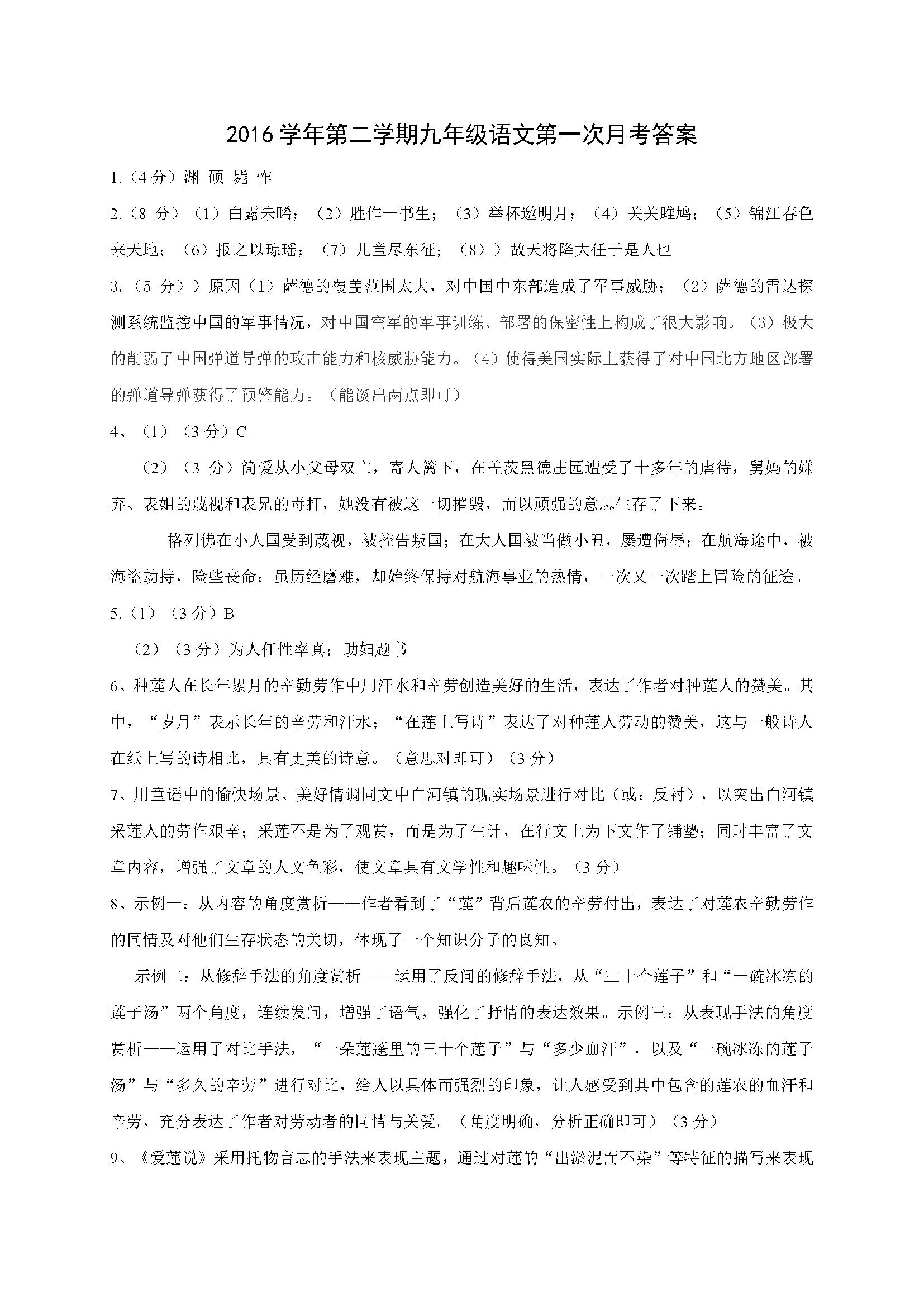 2017浙江绍兴永和中学九年级3月月考语文试题答案(Word版)