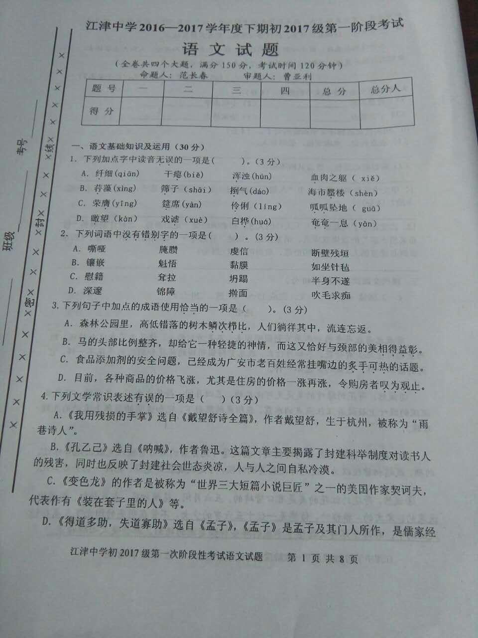 2017重庆江津中学春初三下三月月考语文卷(Word版)