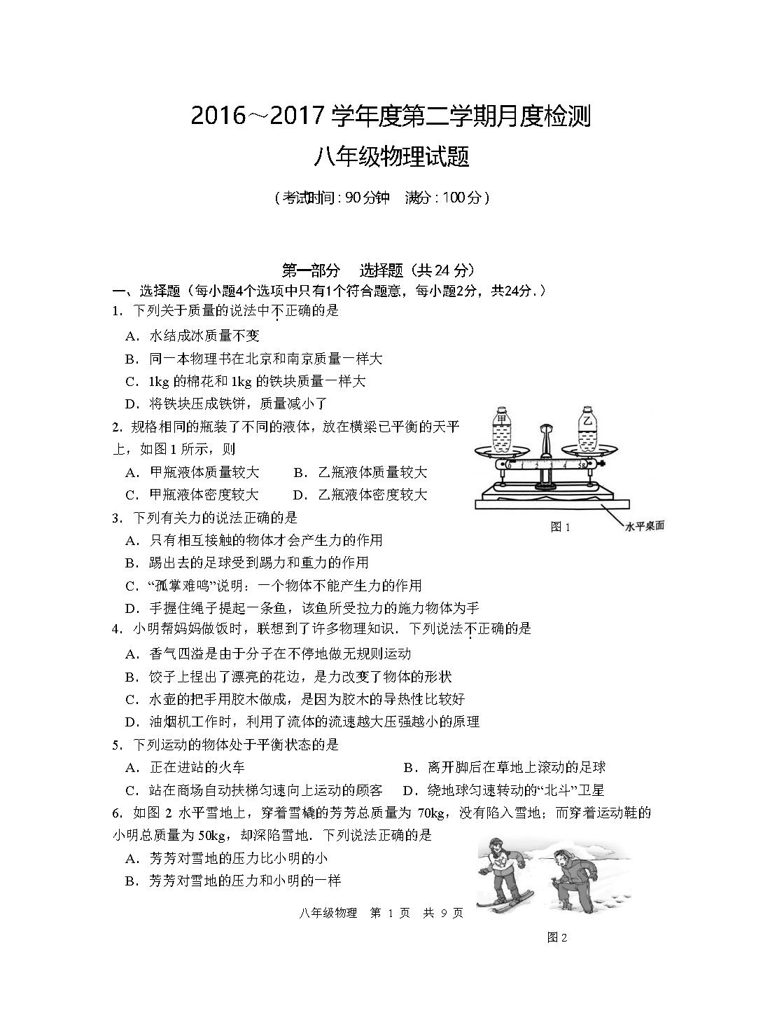 2017江苏泰州姜堰区实验初级中学八年级下第二次月考物理试题(Word版)