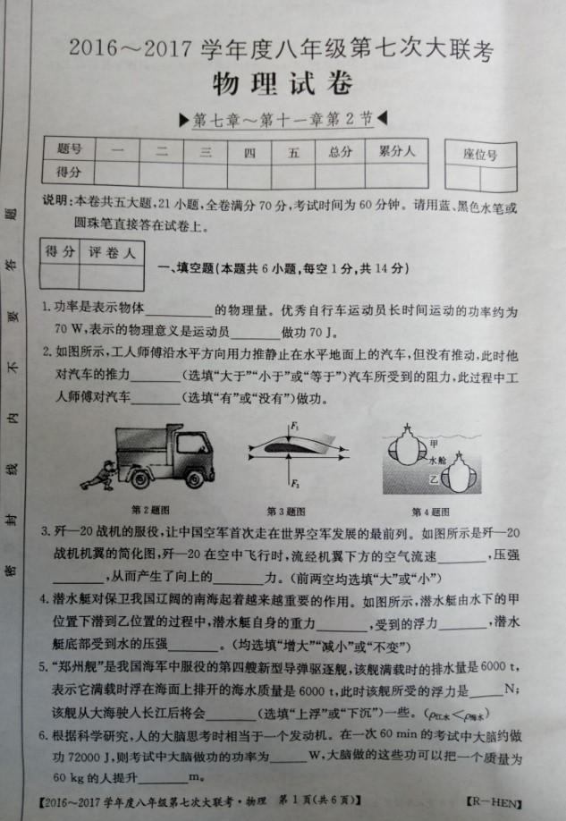 2017河南永城八年级第七次大联考物理试题(图片版)