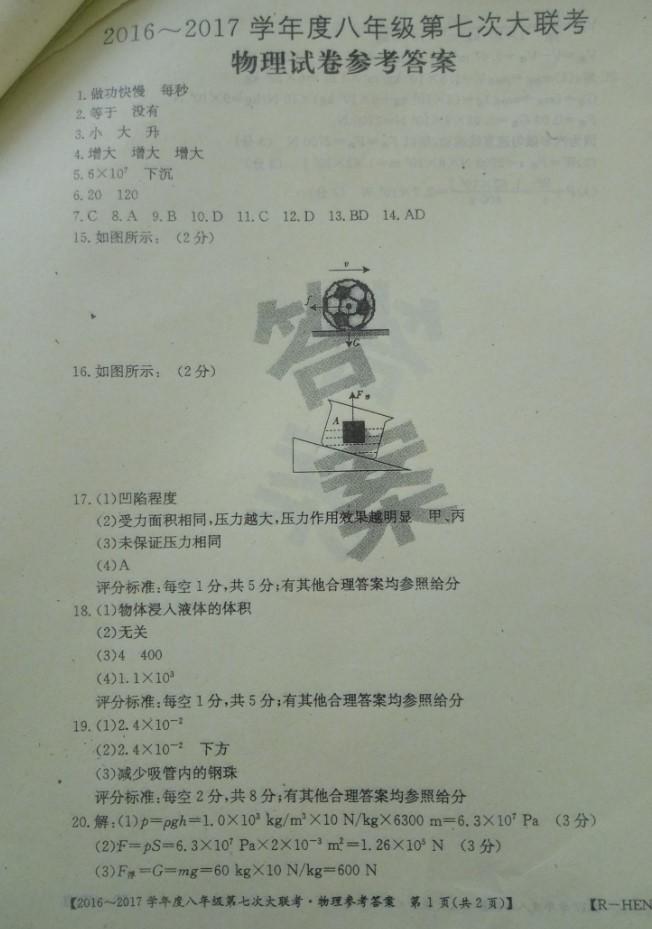 2017河南永城八年级第七次大联考物理试题答案(Word版)