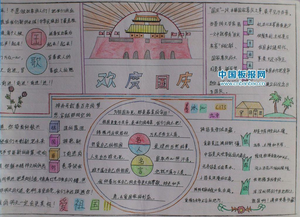 2017年国庆节快乐手抄报图片:简单设计_中考作文分析