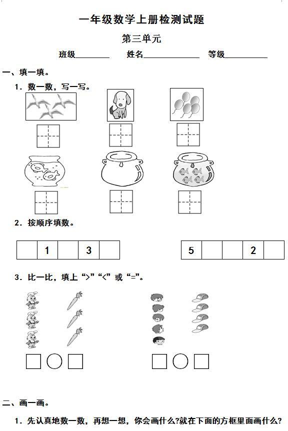 上册版数学人教一小学单元第三年级v上册卷下载静安区小学中兴路图片