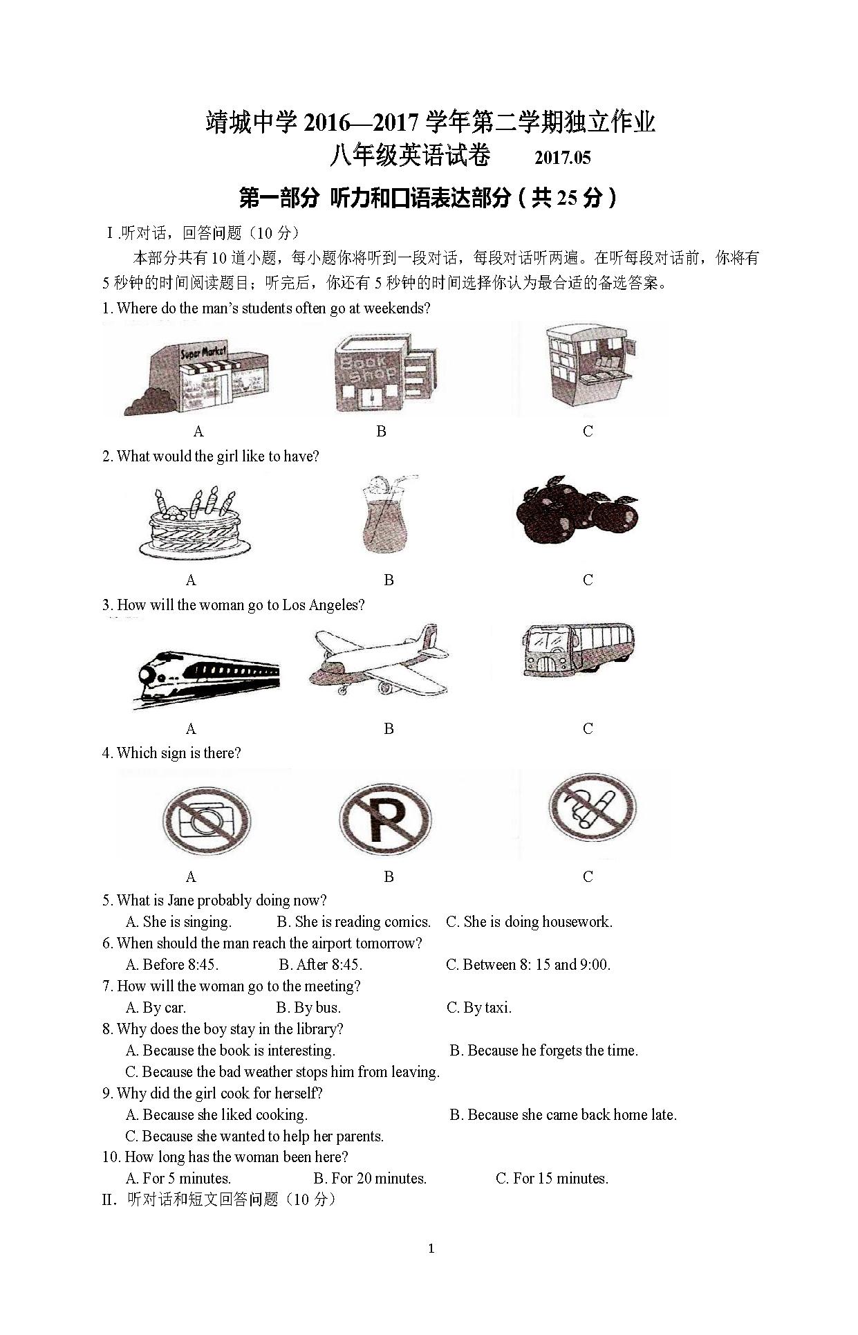 2017江苏靖城中学度八年级下5月独立作业英语试题(图片版)