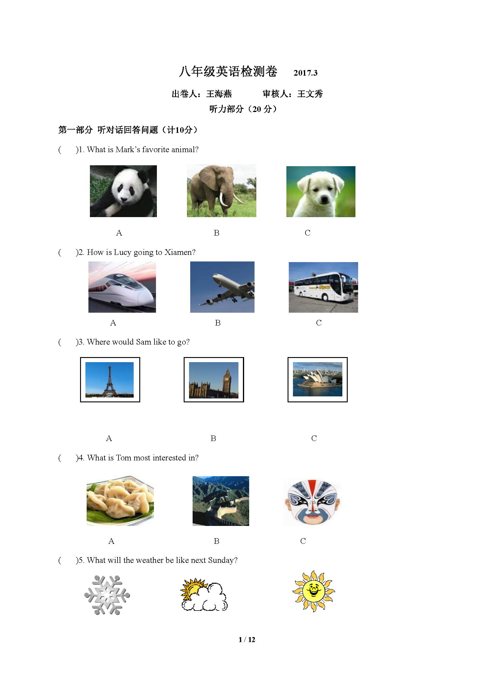 2017江苏镇江丹阳实验学校八年级3月月考英语试题(Word版)