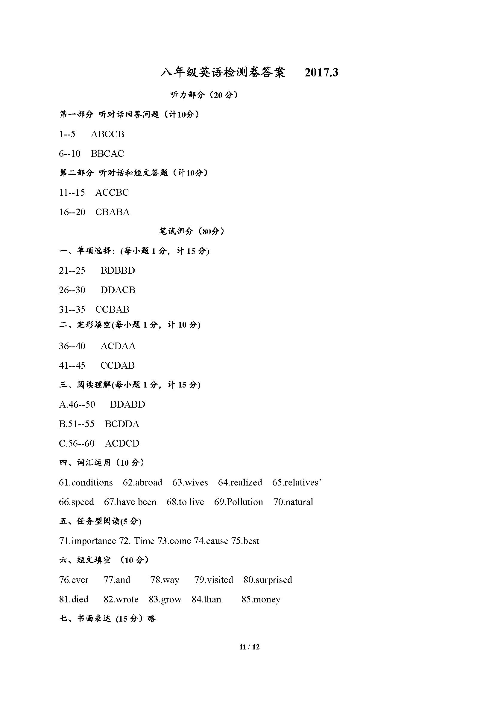 2017江苏镇江丹阳实验学校八年级3月月考英语试题答案(Word版)