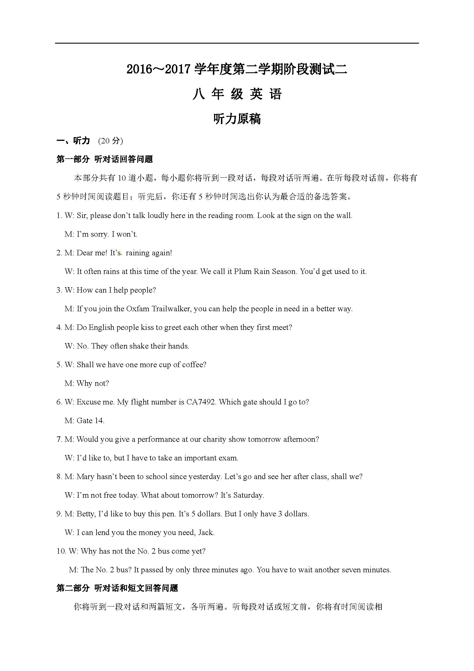 江苏姜堰第四中学2016-2017学年八年级下第三次月考英语试题答案(Word版)