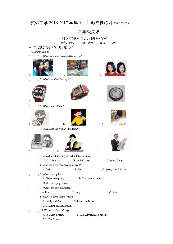 江苏南京溧水行知实验学校2016-2017第一次形成性练习题(Word版)