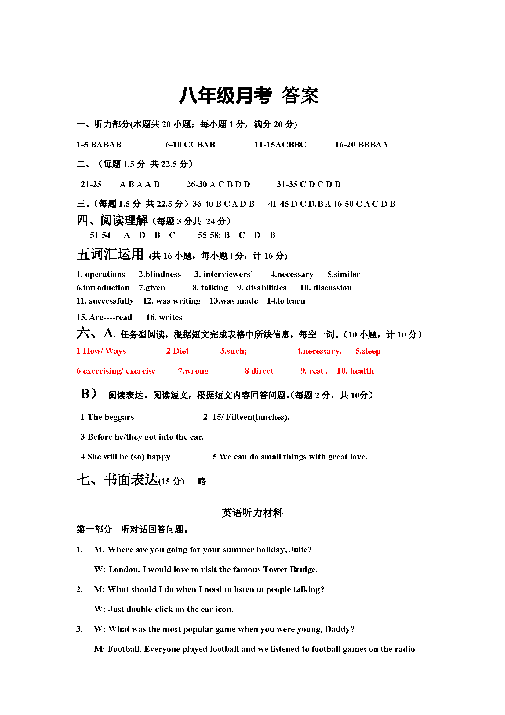 江苏沛县胡寨中学2016-2017牛津英语八年级下月考试卷答案(Word版)