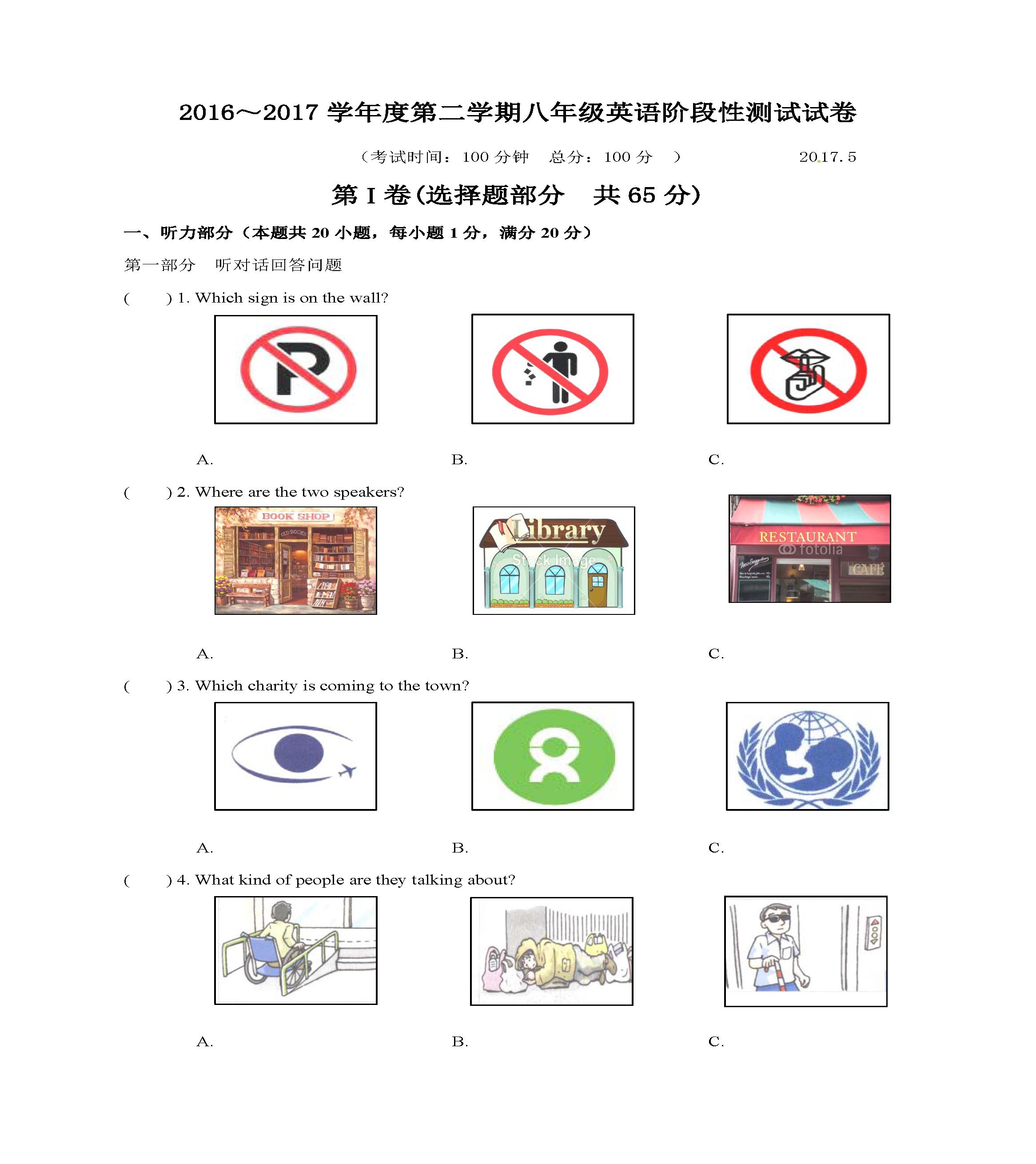 江苏无锡江阴周庄中学2016-2017八年级5月月考英语试题(图片版)
