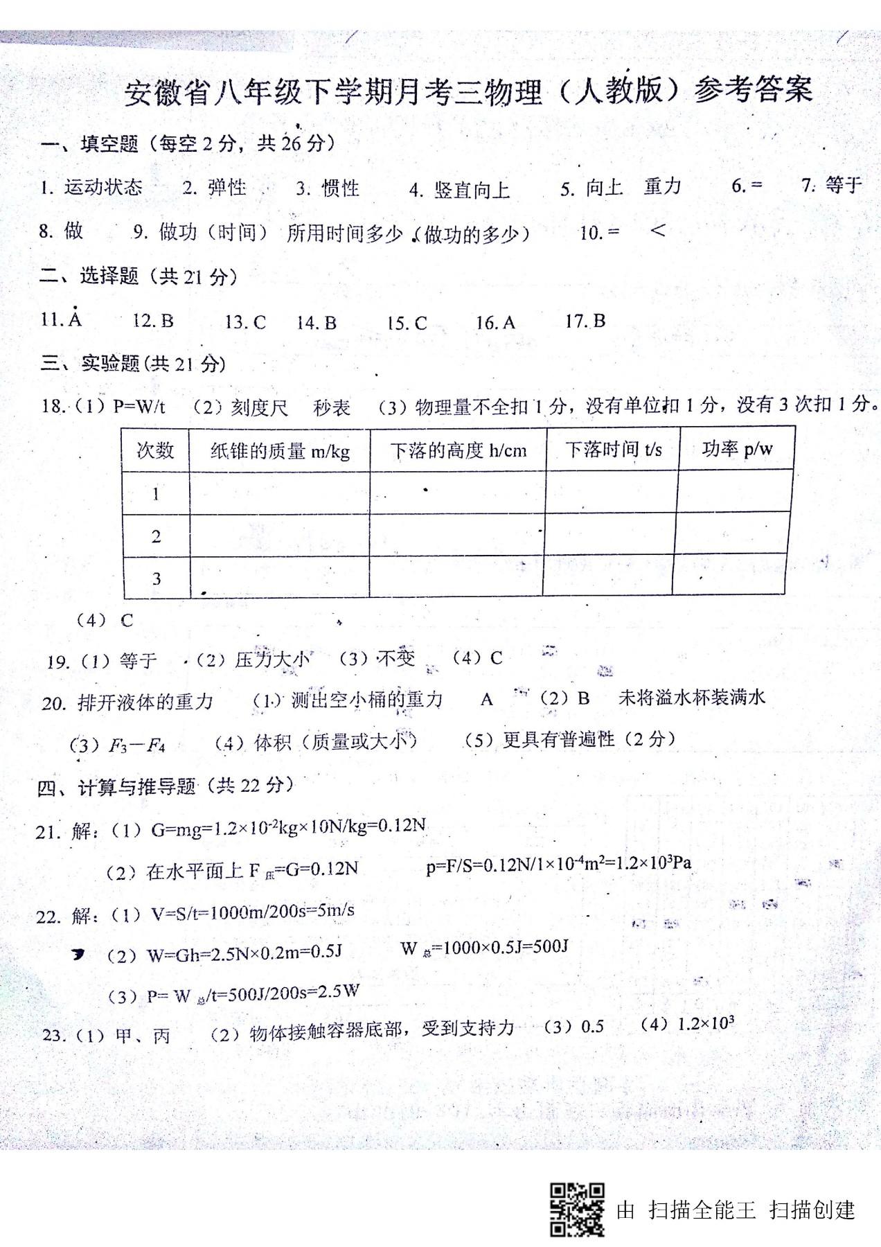 安徽蚌埠固镇第三中学2016-2017学年八年级下第三次月考物理试题答案(Word版)