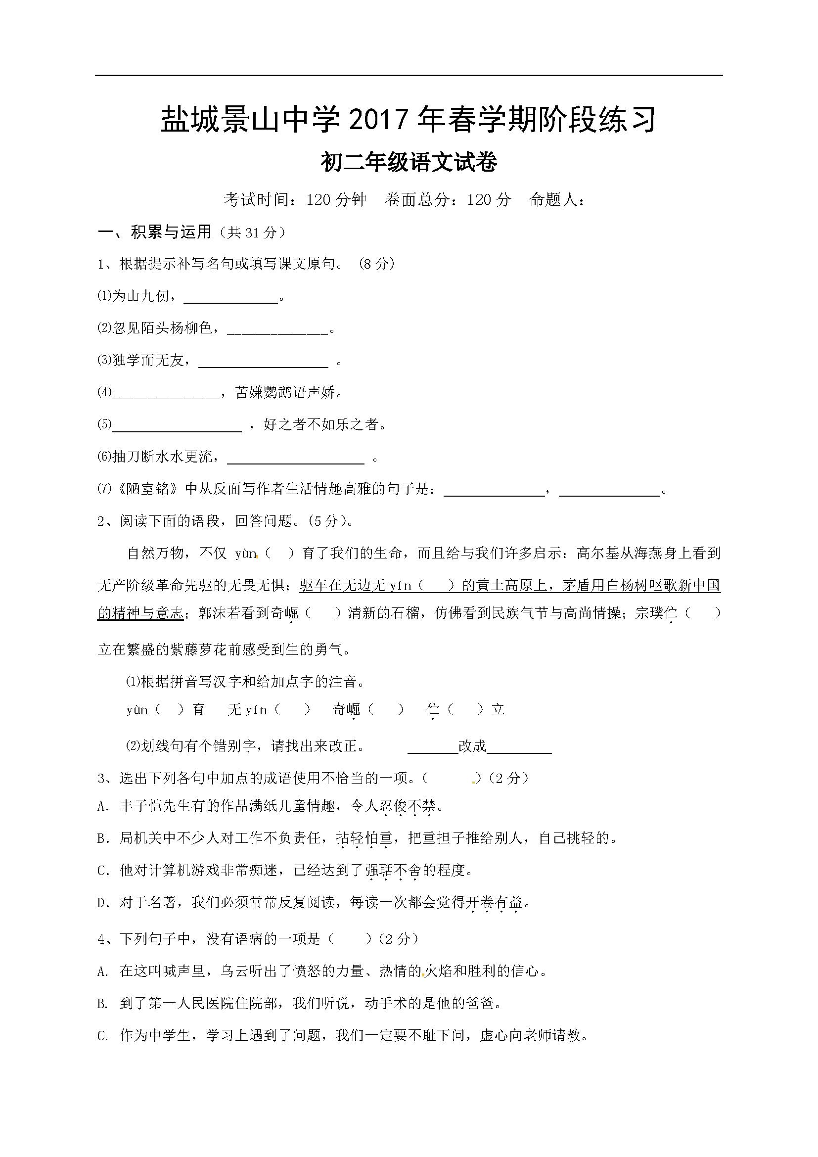 江苏盐城景山中学2016-2017八年级下第一次月考语文试题(Word版)