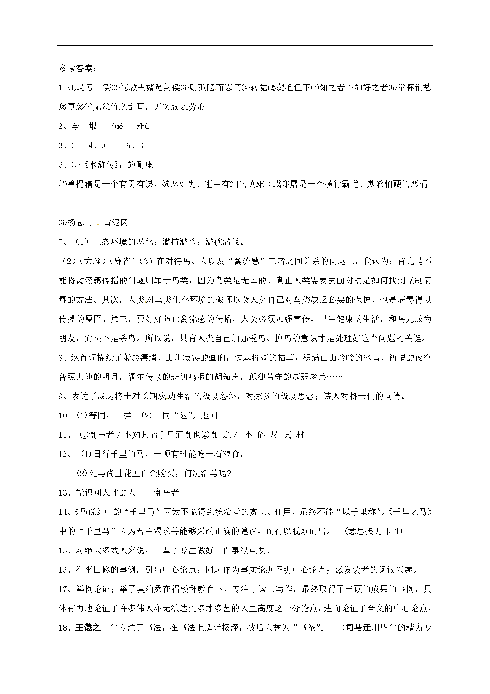江苏盐城景山中学2016-2017八年级下第一次月考语文试题答案(图片版)