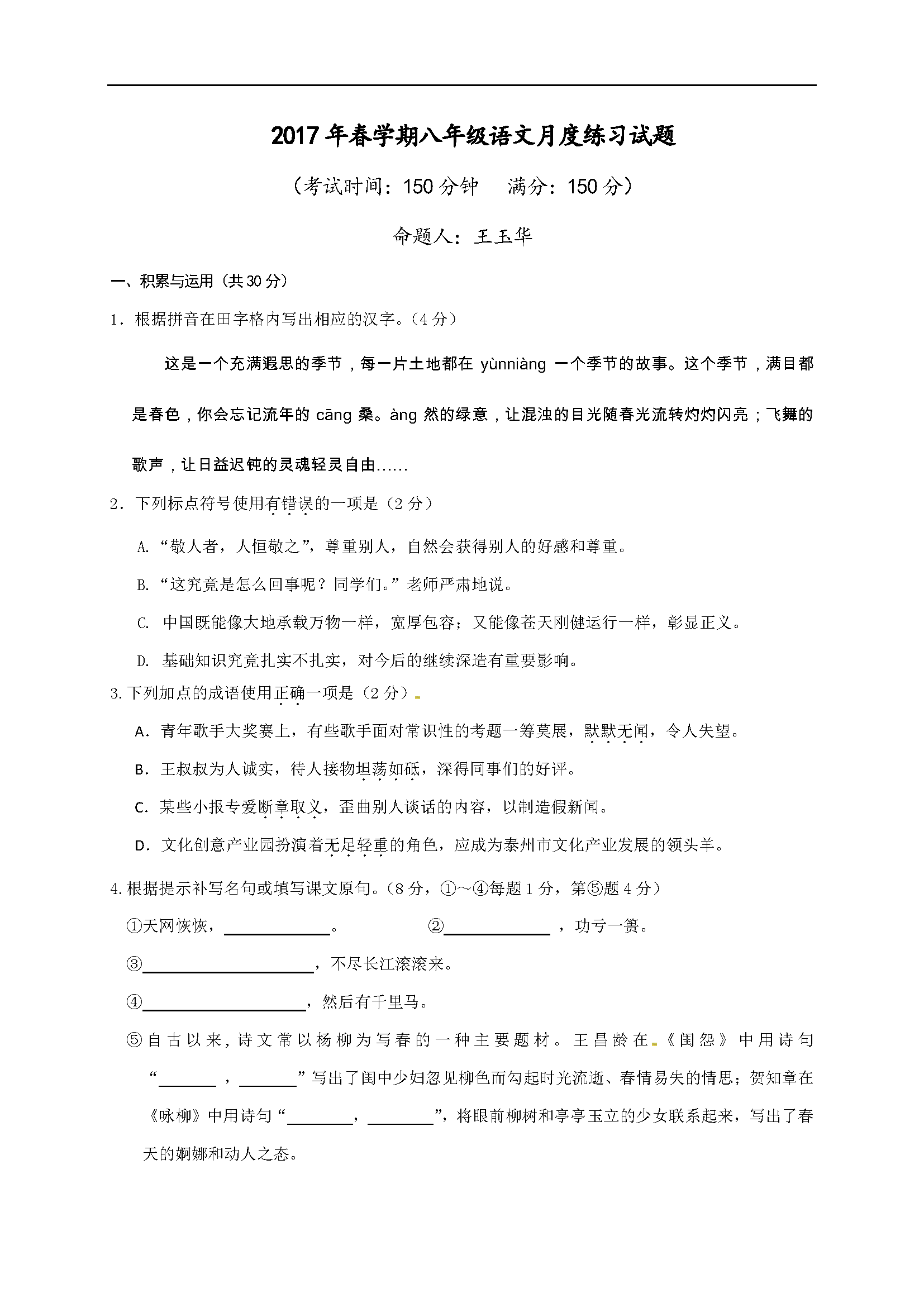 江苏泰州中学2016-2017学年八年级下第一次月考语文试题(图片版)