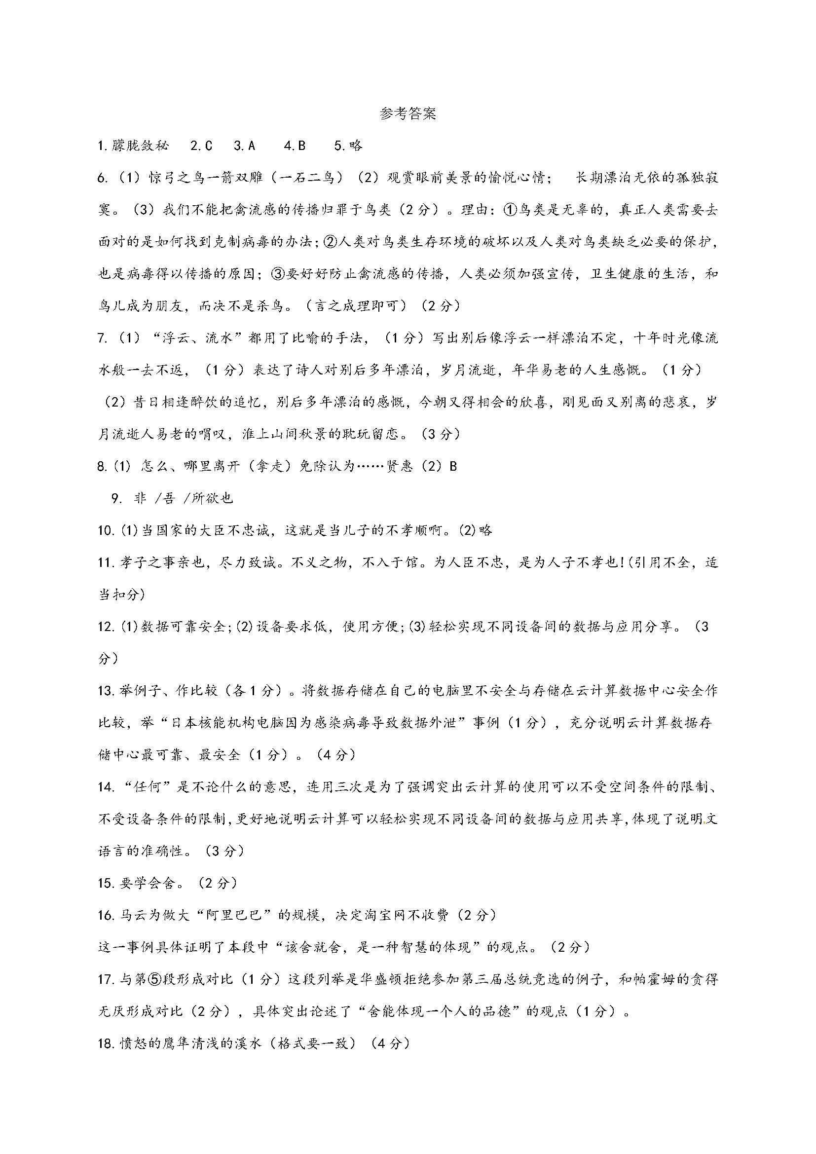 江苏泰州民兴实验中学2016-2017学年八年级下第一次月考语文试题答案(Word版)