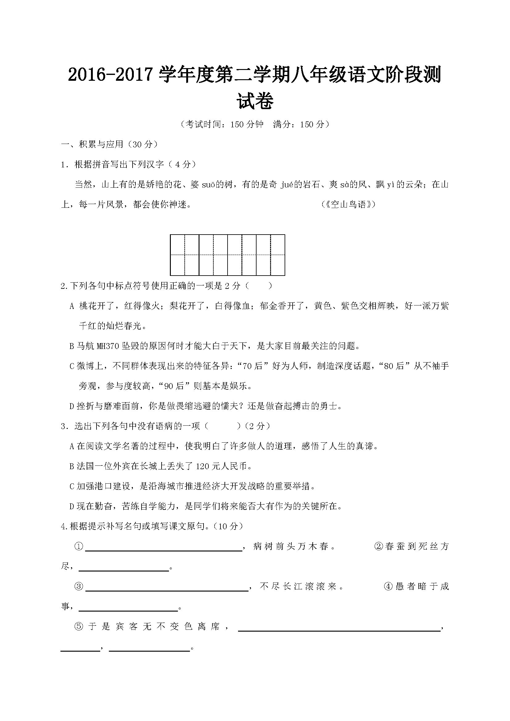 江苏泰州姜堰实验初级中学2016-2017学年八年级下第二次月考语文试题 (Word版)