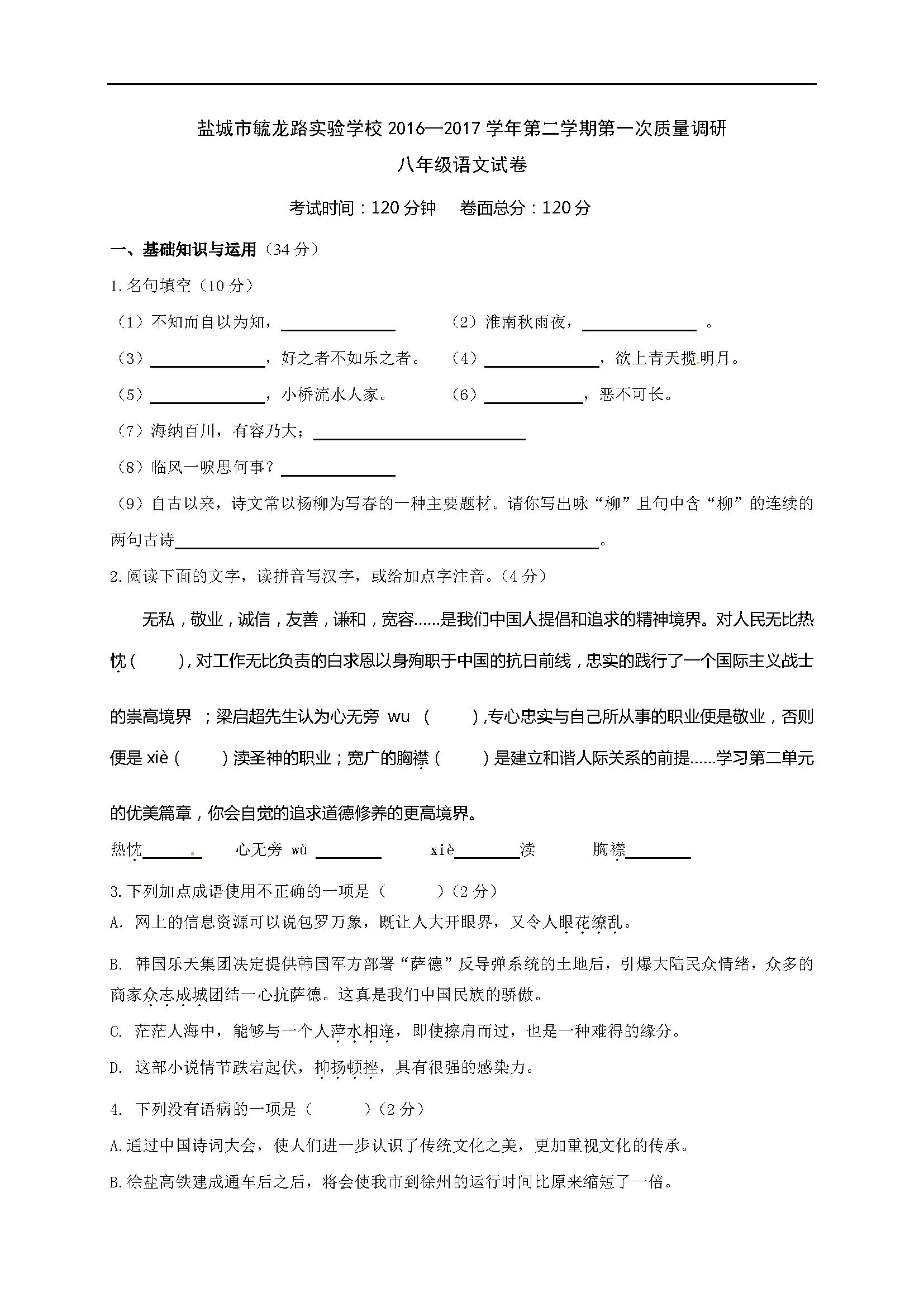 江苏盐城毓龙路实验学校2016-2017八年级下第一次月考语文试题(Word版)