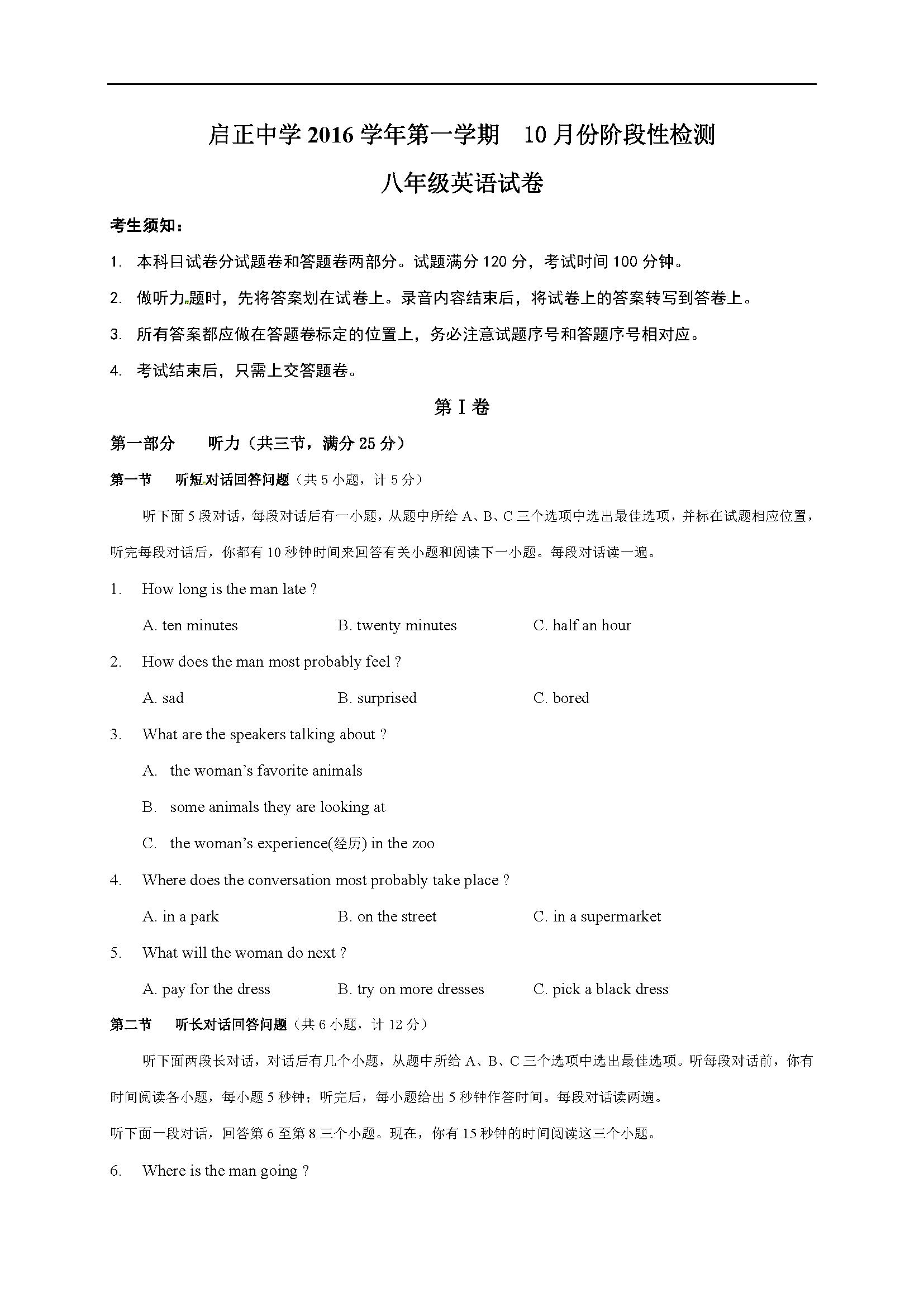 浙江杭州启正中学2016-2017八年级10月月考英语试题(图片版)