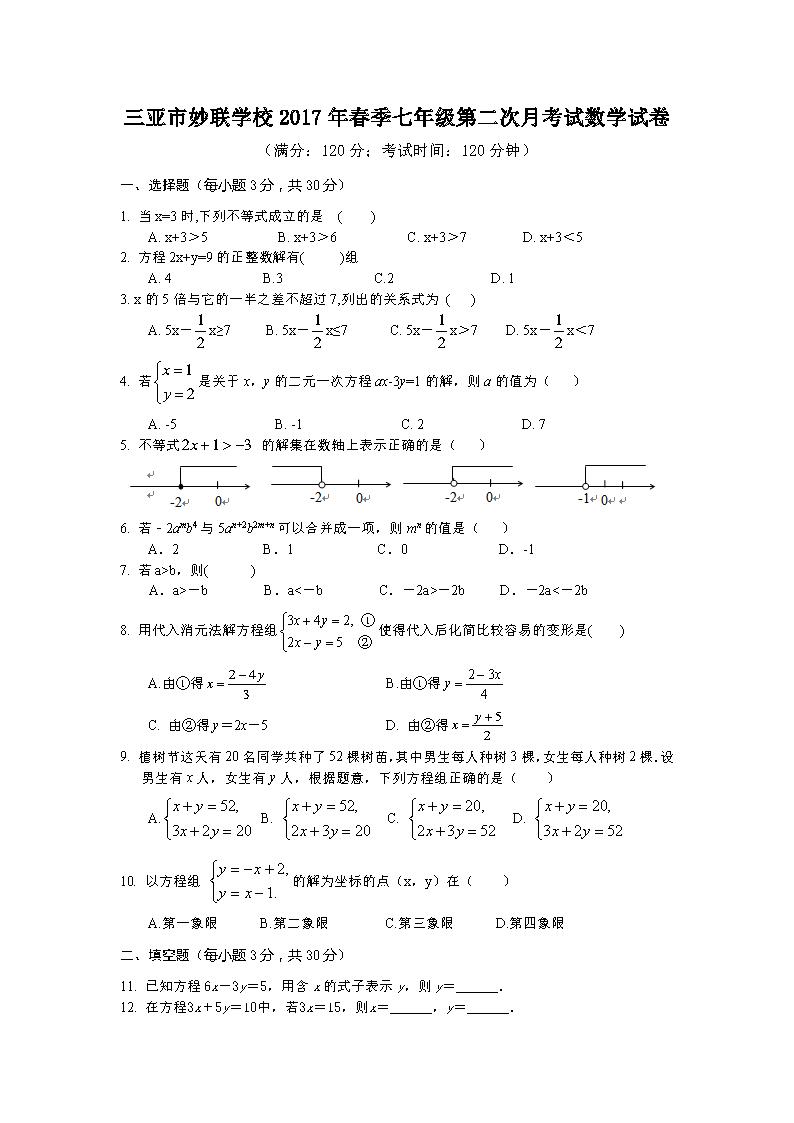 2017海南三亚妙联学校春七年级第二次月考试数学试卷(图片版)