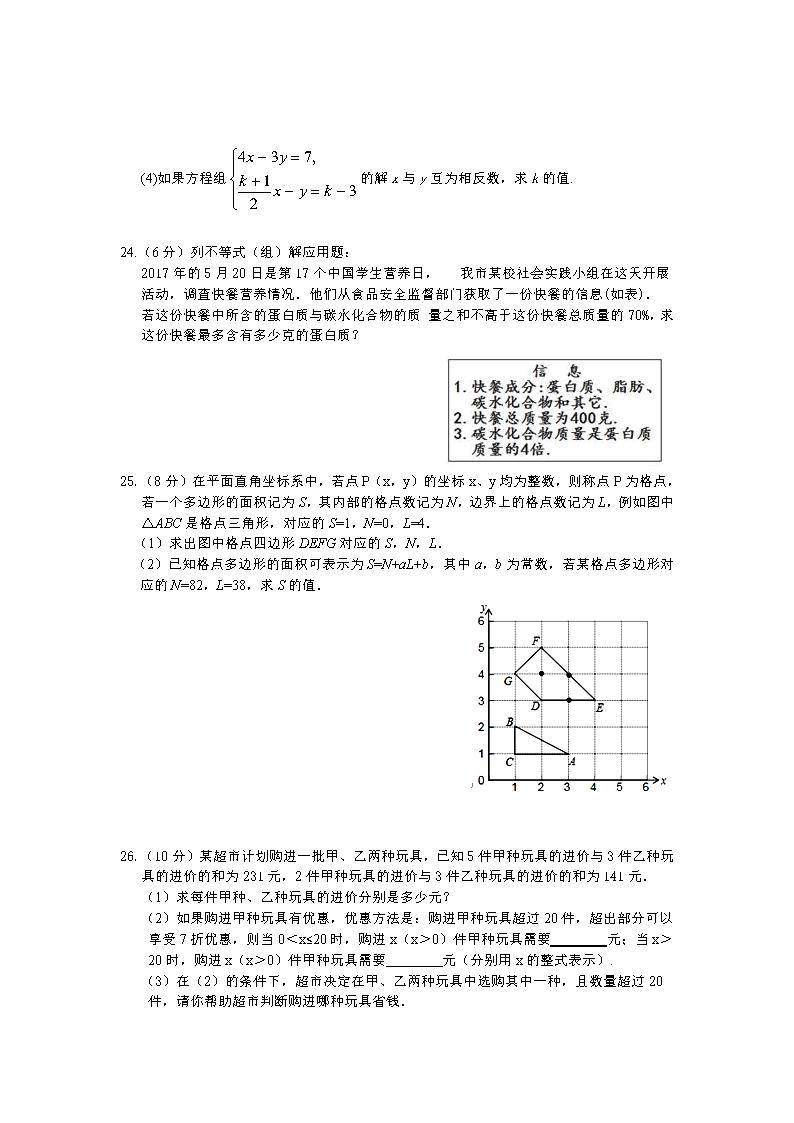 2017年海南三亚中考数学试卷