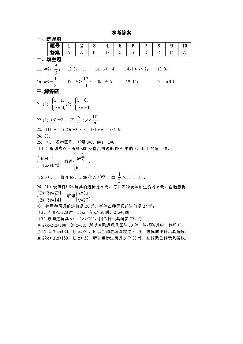 2017海南三亚妙联学校春七年级第二次月考试数学试卷答案(图片版)