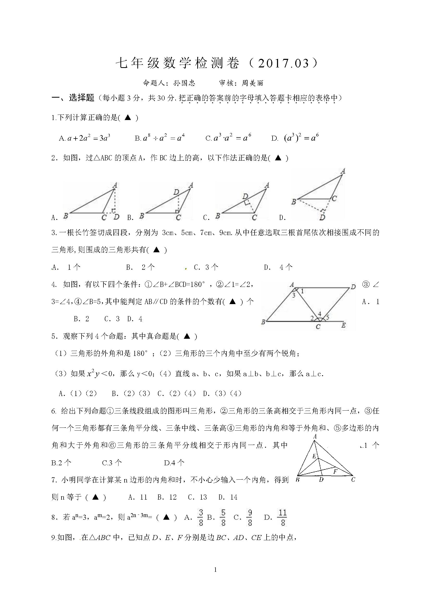 2017江苏镇江丹阳实验学校七年级3月月考数学试题(Word版)