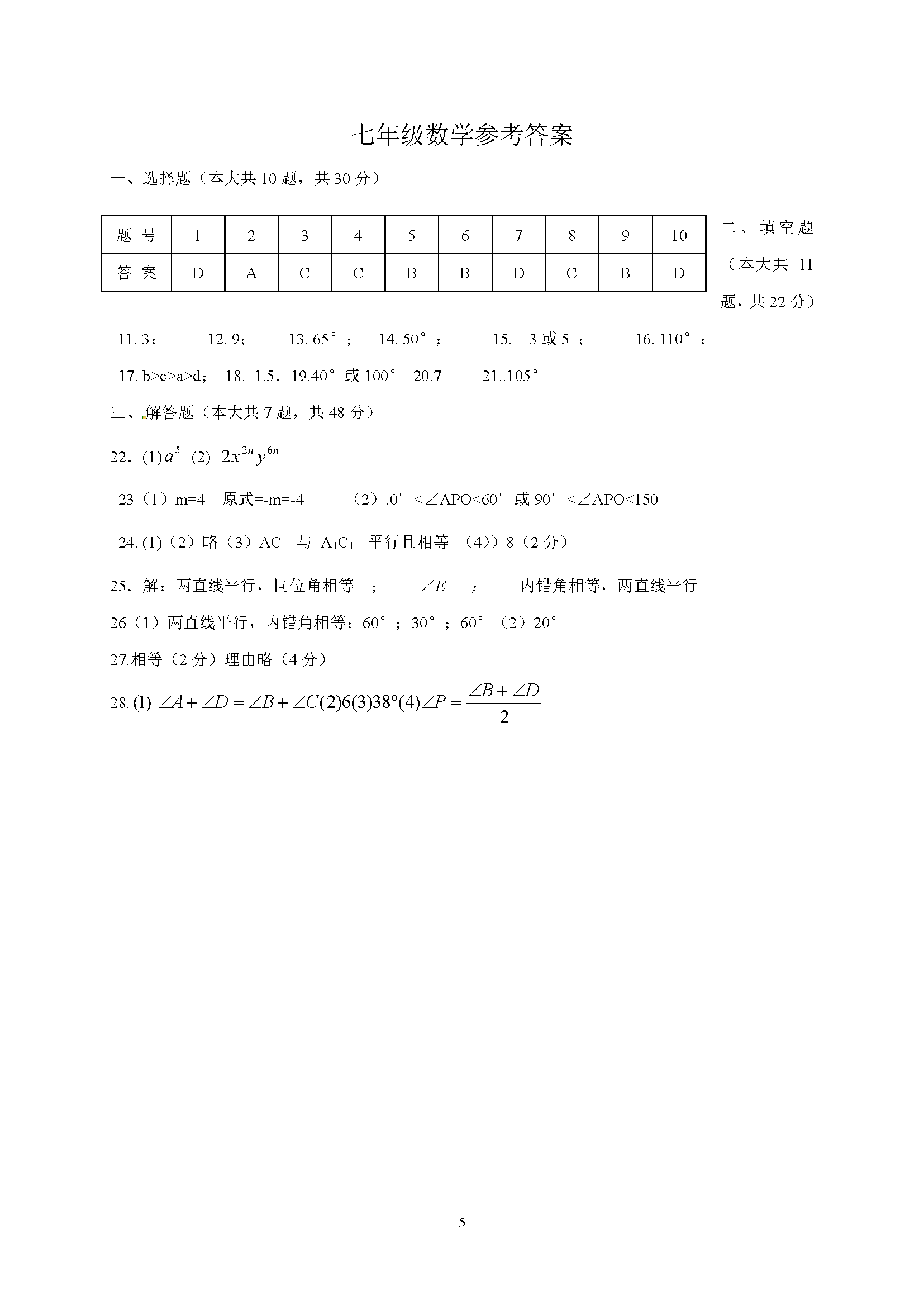 2017江苏镇江丹阳实验学校七年级3月月考数学试题答案(Word版)