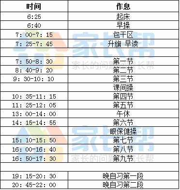 2017年广雅高中作息时间表