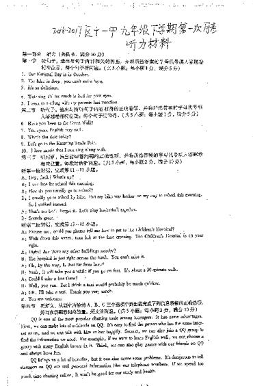 云南曲靖麒麟2016-2017学年下学期九年级英语第一次月考试卷答案(Word版)