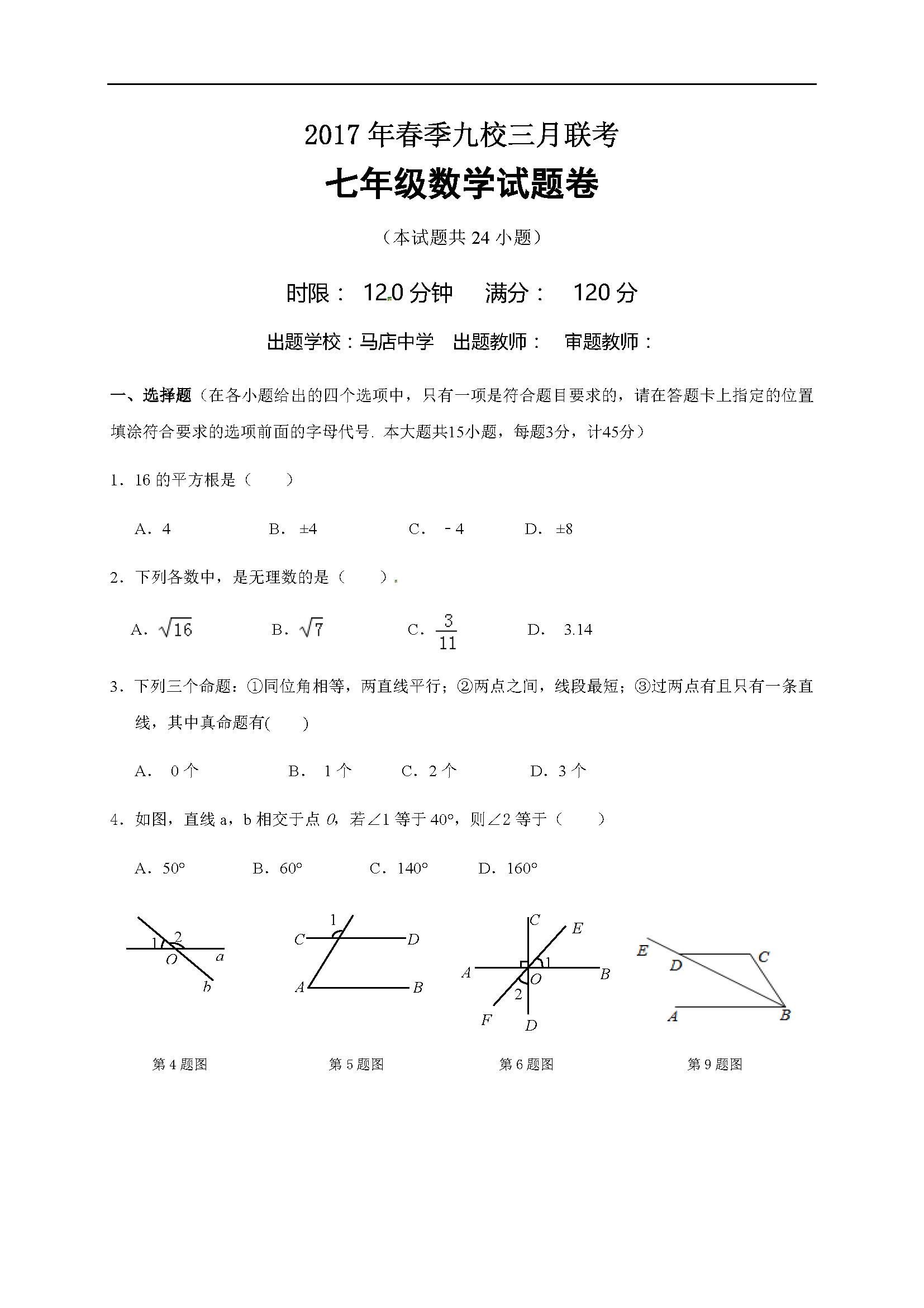 2017湖北枝江九校七年级3月联考数学试题(Word版)