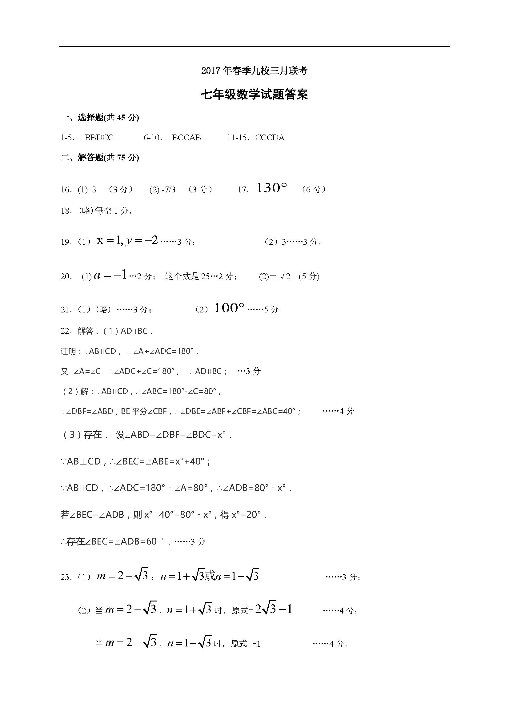 2017湖北枝江九校七年级3月联考数学试题答案(Word版)
