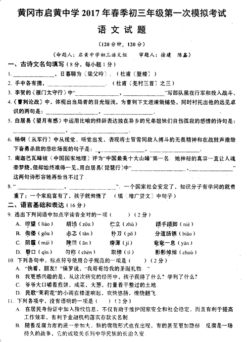 2017年湖北黄冈启黄中学春九年级第一次模拟考试语文试题(Word版)