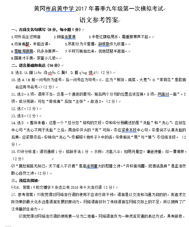 2017年湖北黄冈启黄中学春九年级第一次模拟考试语文试题答案(图片版)