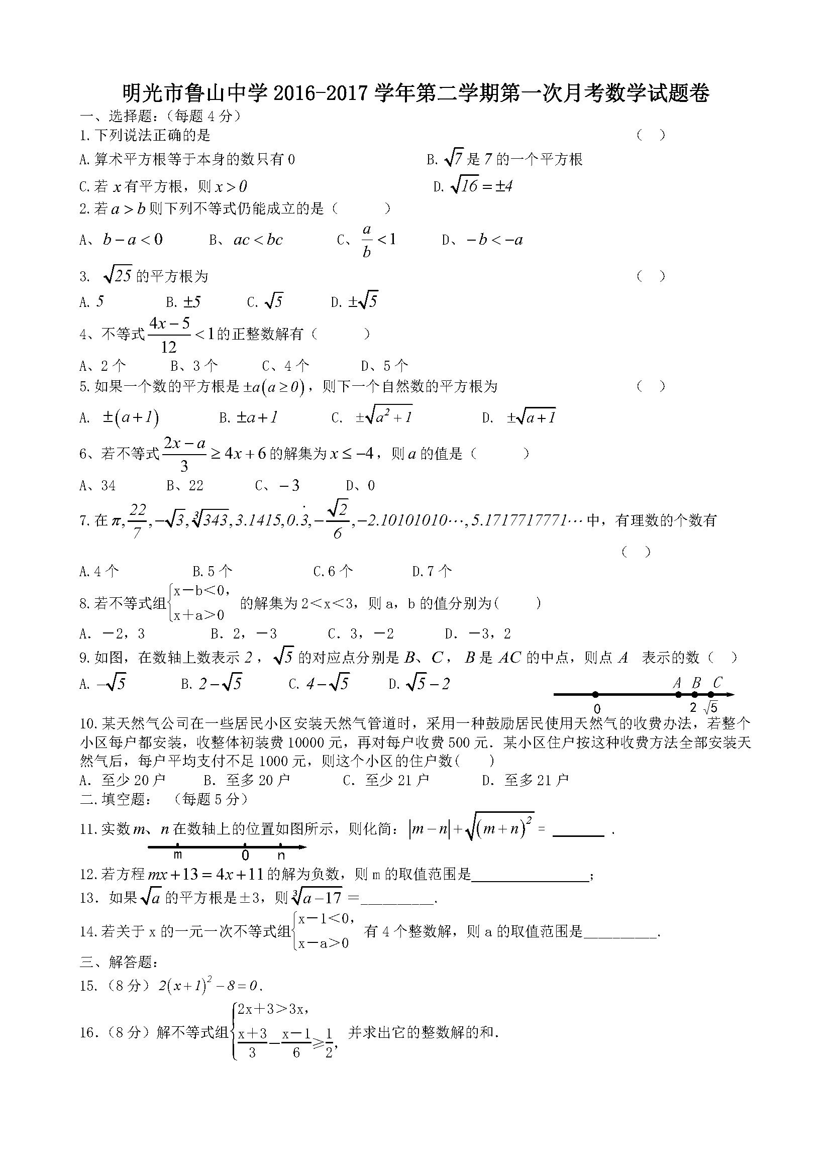 2017安徽明光鲁山中学度第二学期第一次月考七年级数学试卷(Word版)