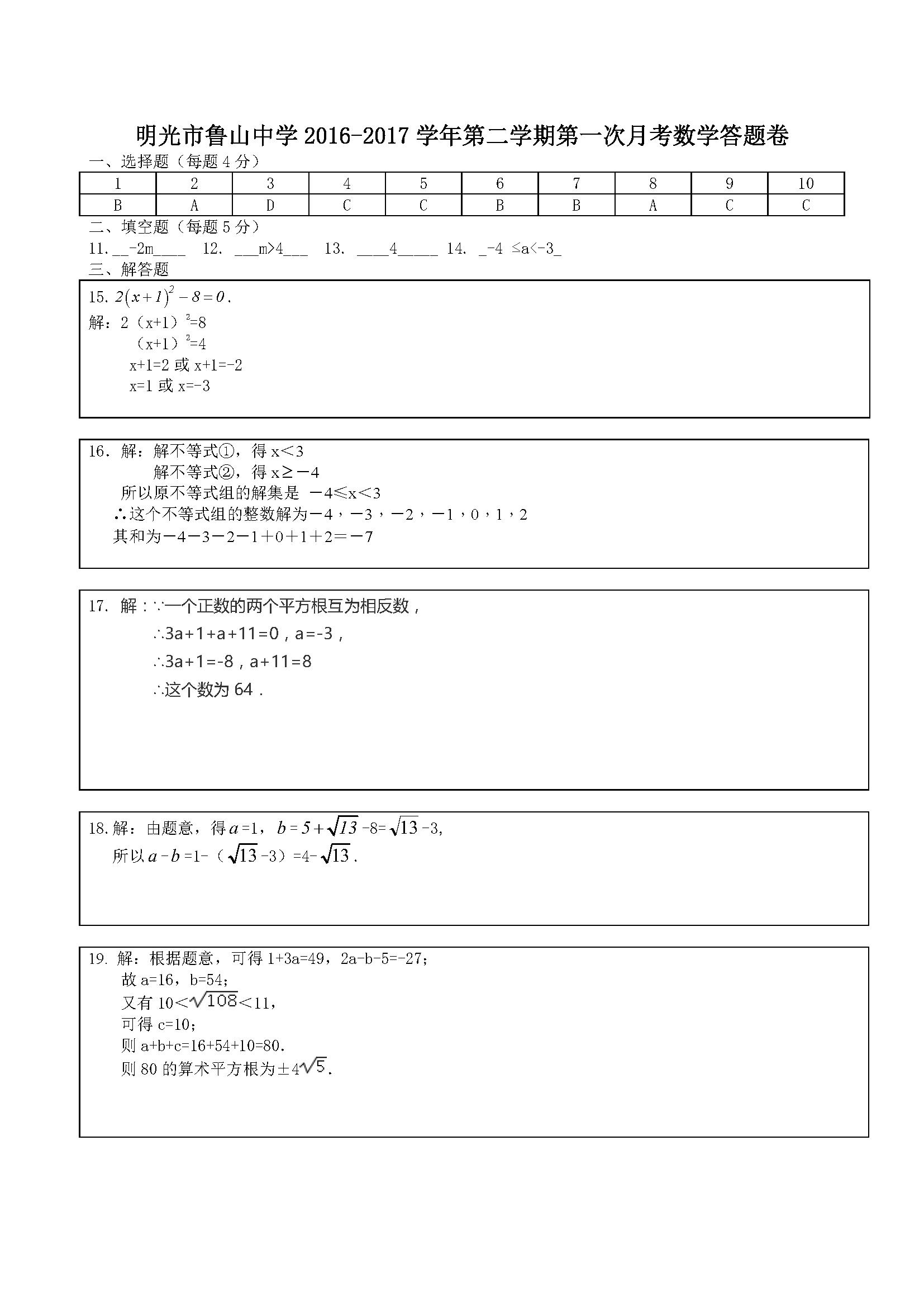 2017安徽明光鲁山中学度第二学期第一次月考七年级数学试卷答案(Word版)