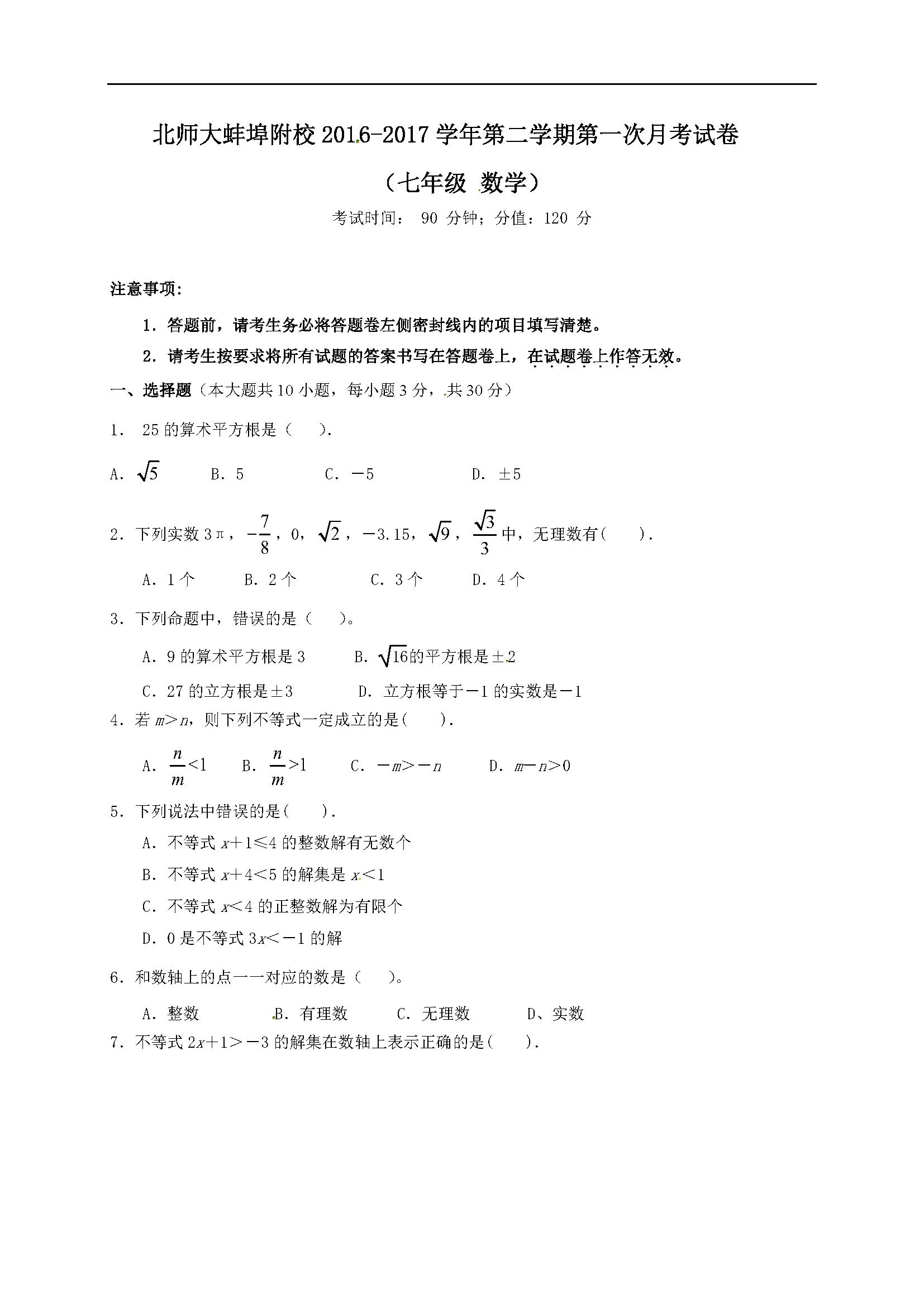 2017北京师范大学蚌埠附属学校七年级下第一次月考数学试题(图片版)