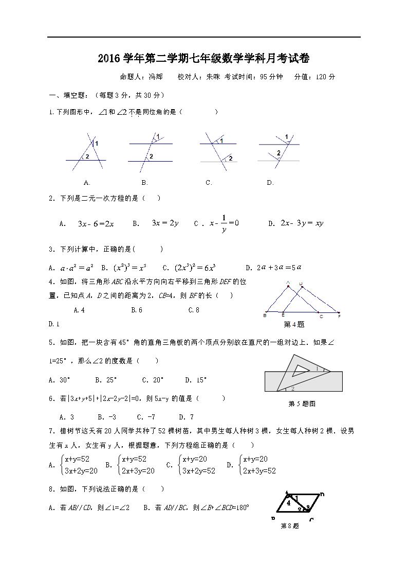 2017浙江杭州四季青中学七年级3月阶段性检测数学试题(Word版)