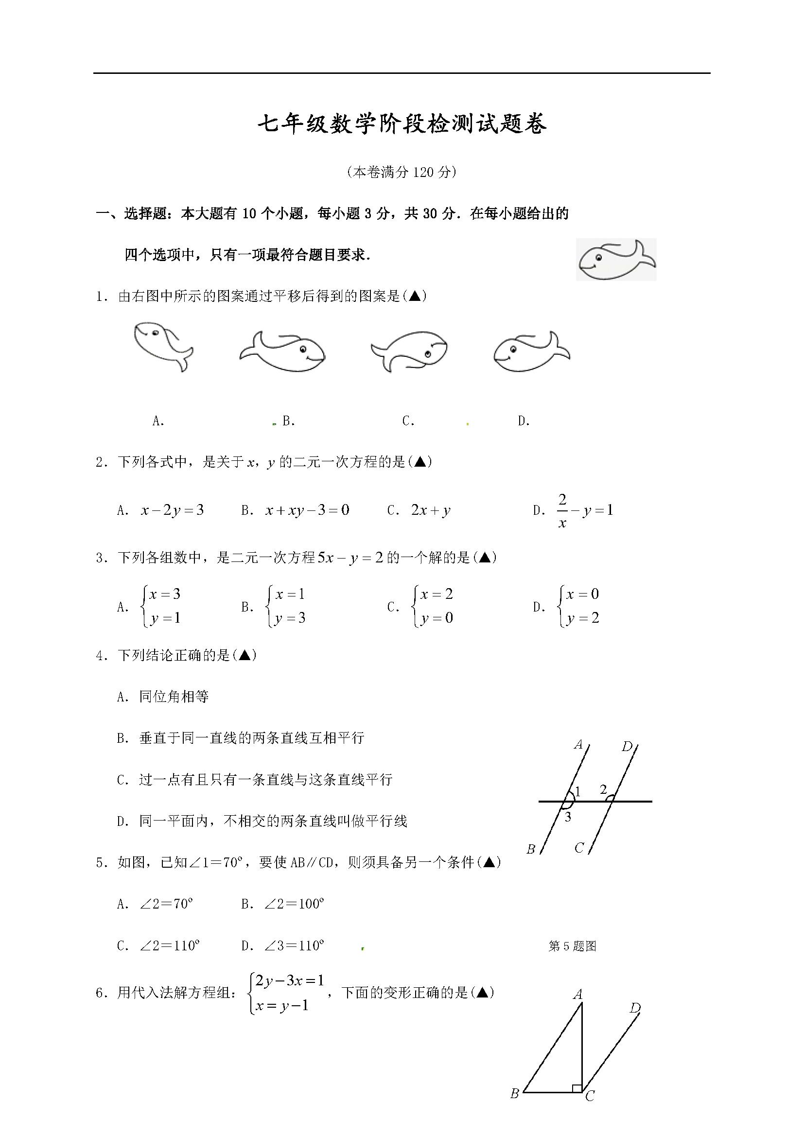 2017浙江杭州萧山戴村片七年级3月月考数学试题(图片版)