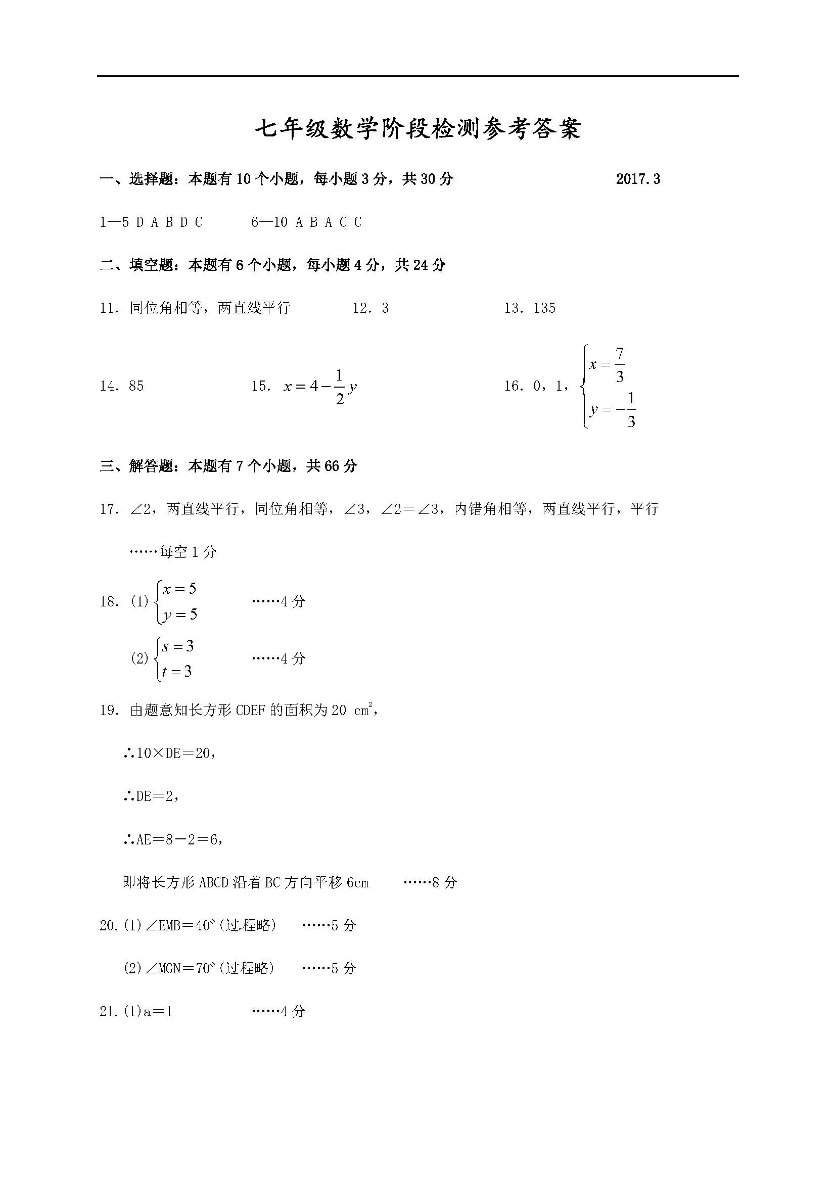 2017浙江杭州萧山戴村片七年级3月月考数学试题答案(Word版)