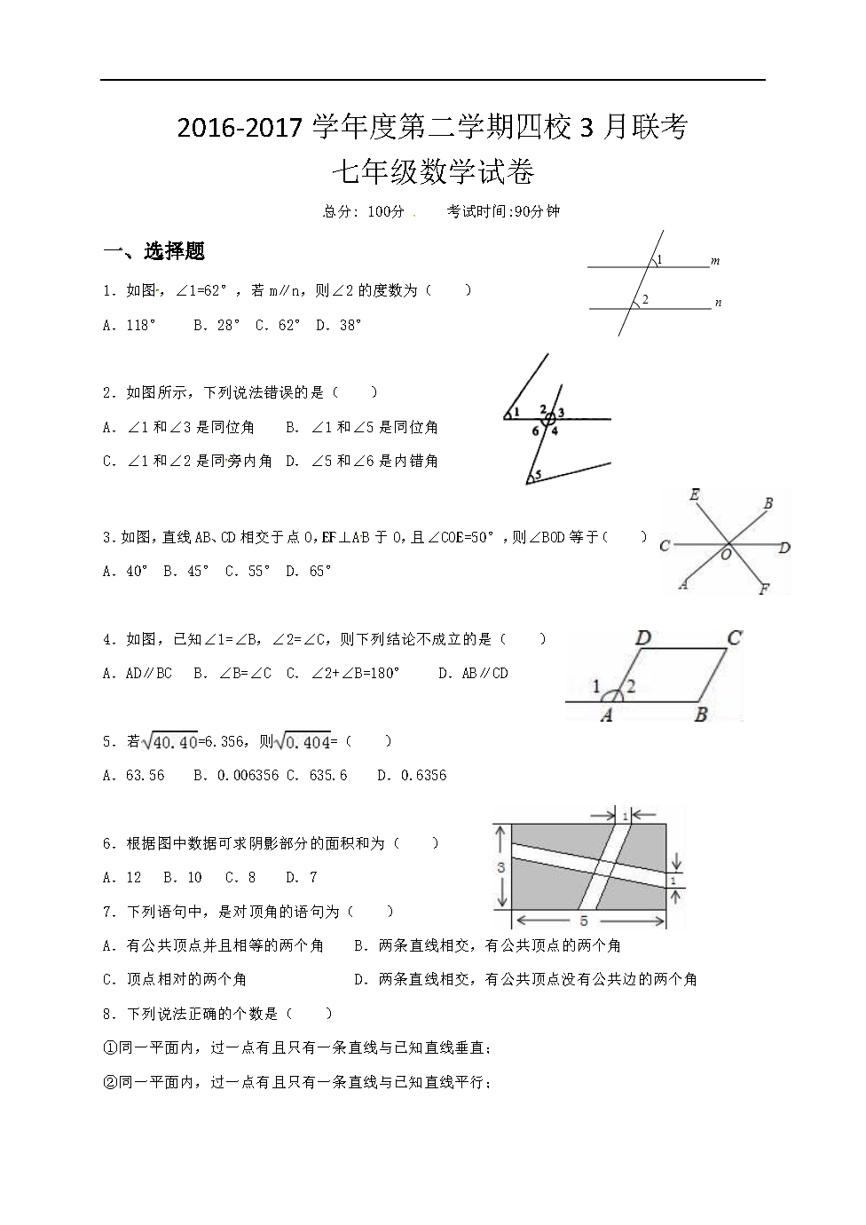 2017湖北武汉侏儒山街四校七年级3月月考数学试题(Word版)