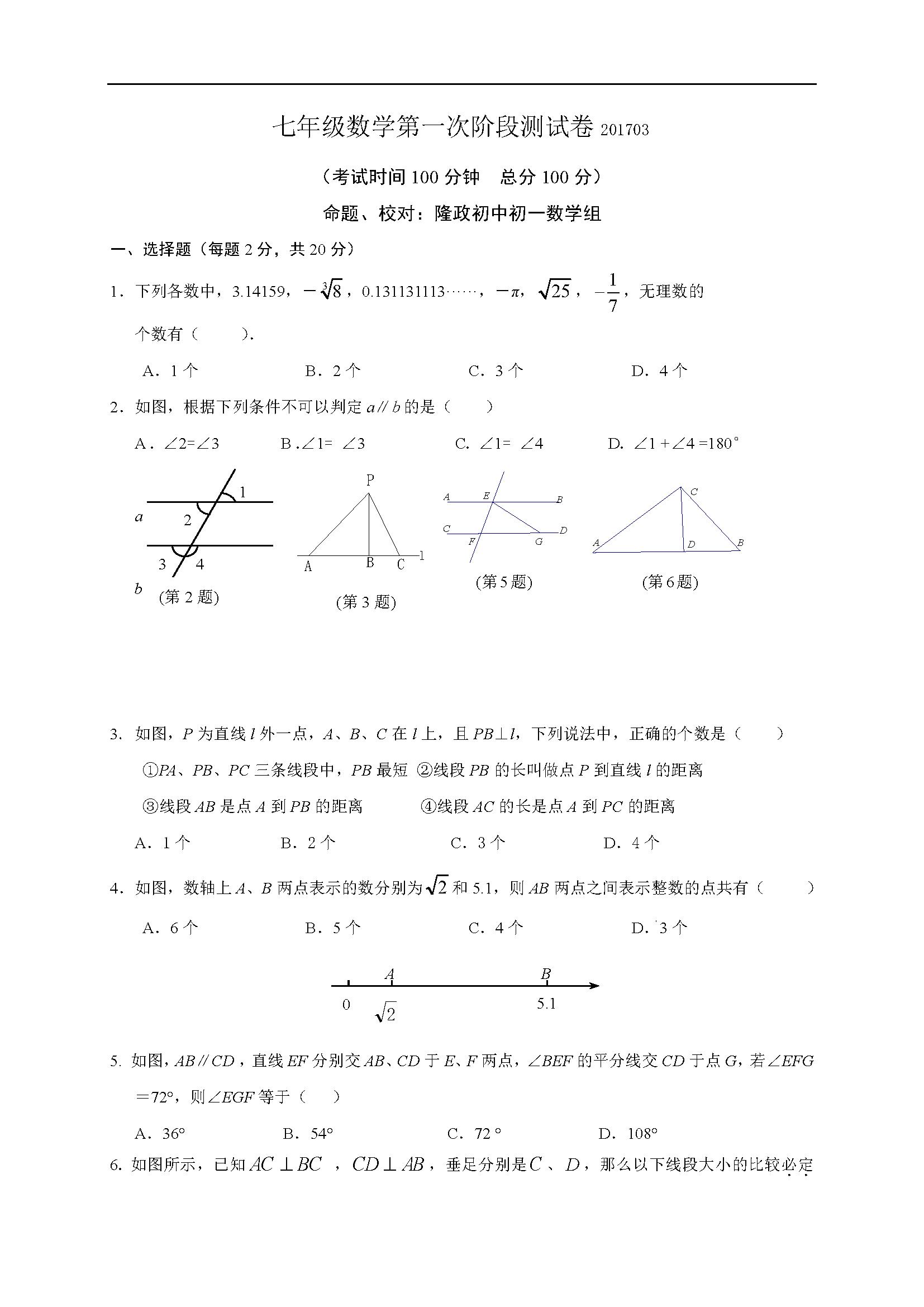 2017江苏南通海安吉庆初级中学七年级3月月考数学试题(图片版)