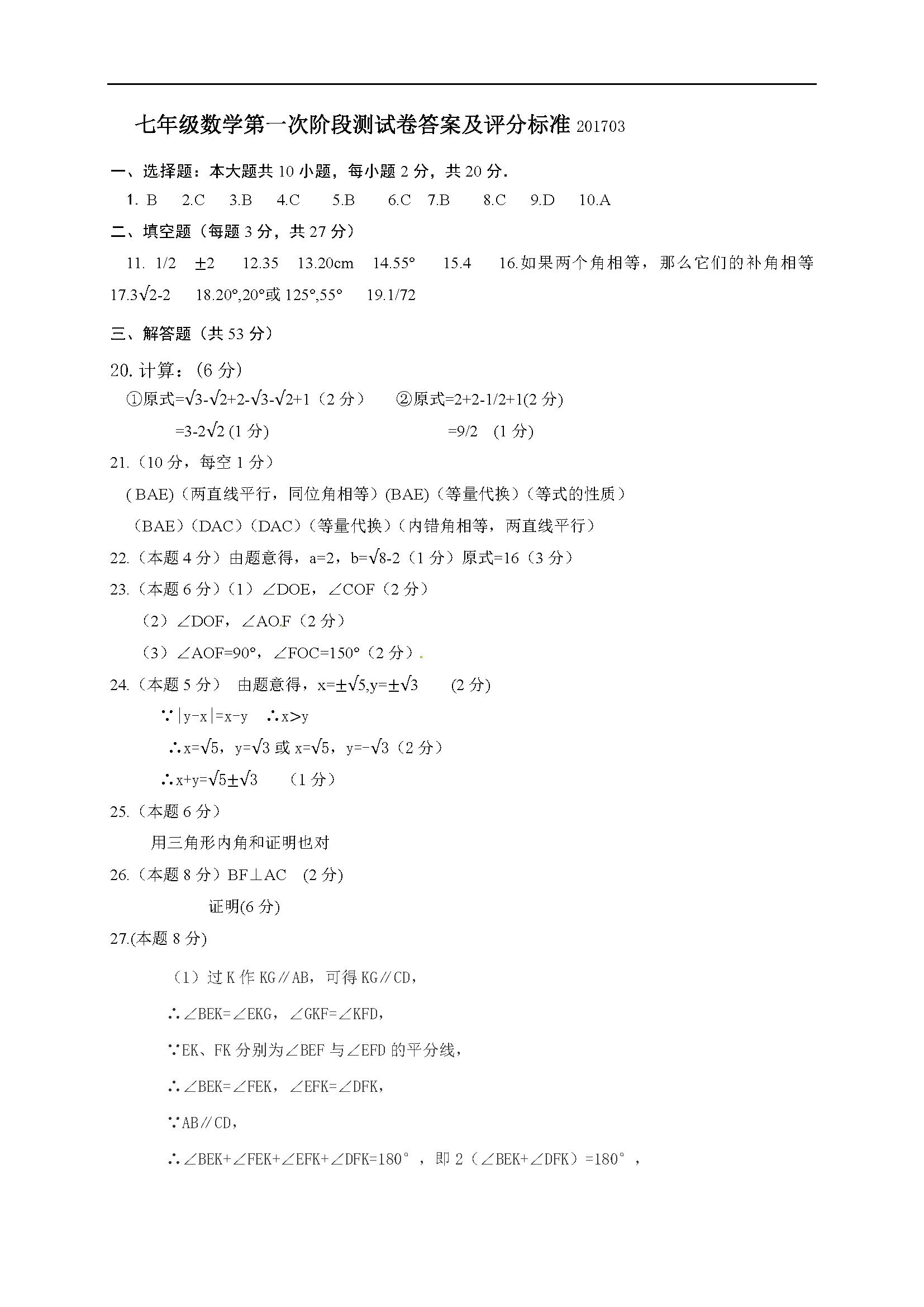 2017江苏南通海安吉庆初级中学七年级3月月考数学试题答案(Word版)