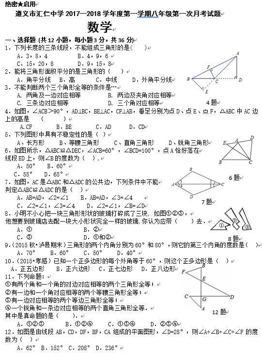 贵州遵义乌江中学2017--2018上八年级第一次月考试题(图片版)