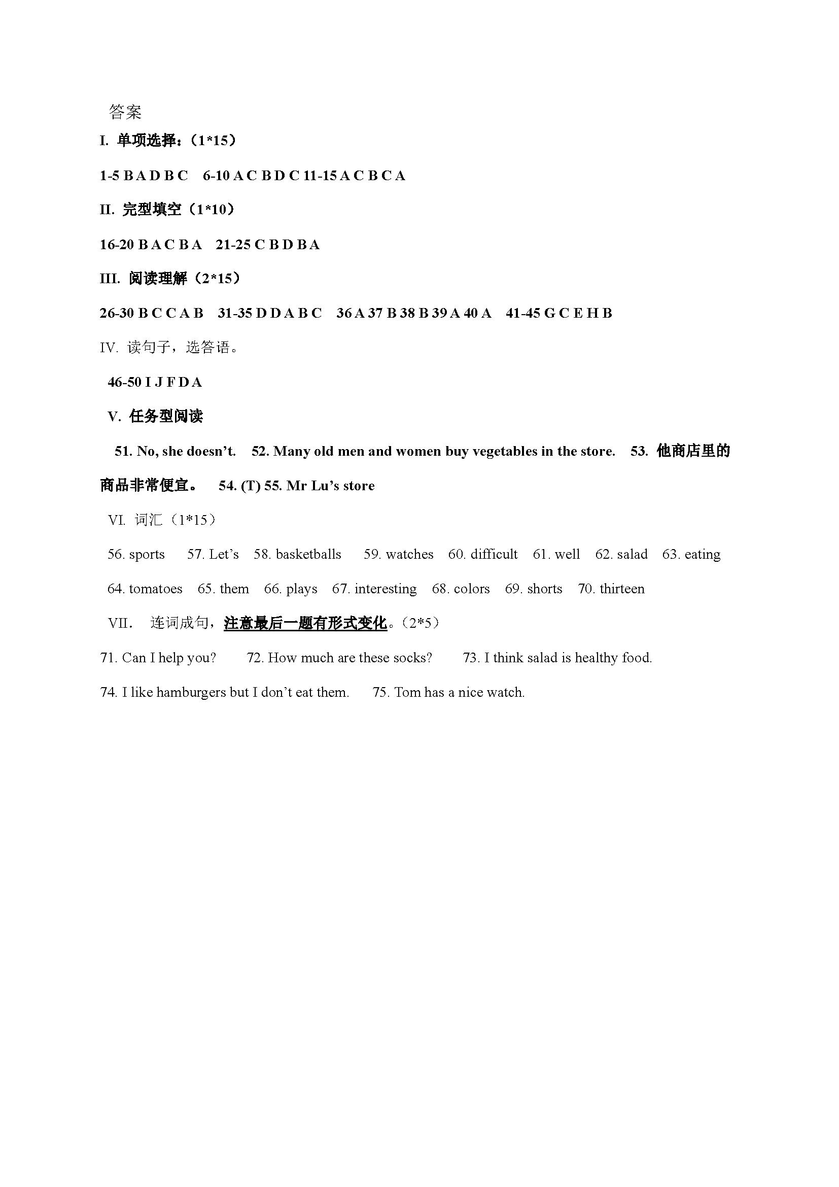 河北石家庄第二十二中学2016-2017七年级12月月考英语试题答案(图片版)
