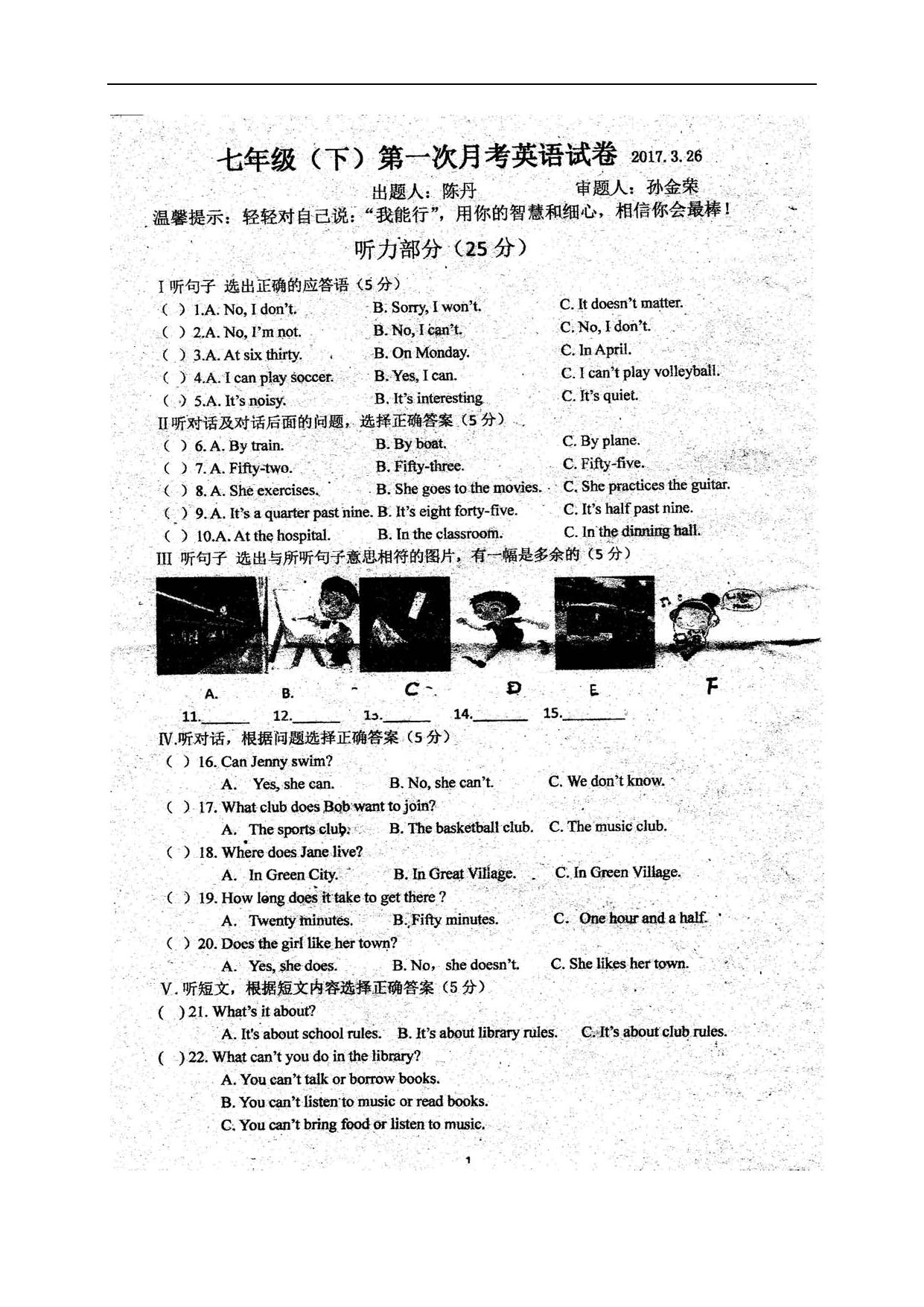 吉林长春农安第一中学2016-2017七年级下第一次月考英语试题(Word版)
