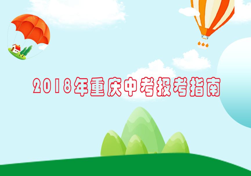 2018年重庆中考最全报考指导手册