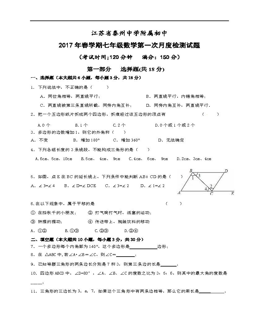 2017年江苏泰州中学附属初级中学2017年七年级下第一次月考数学(体育班)试题(图片版)