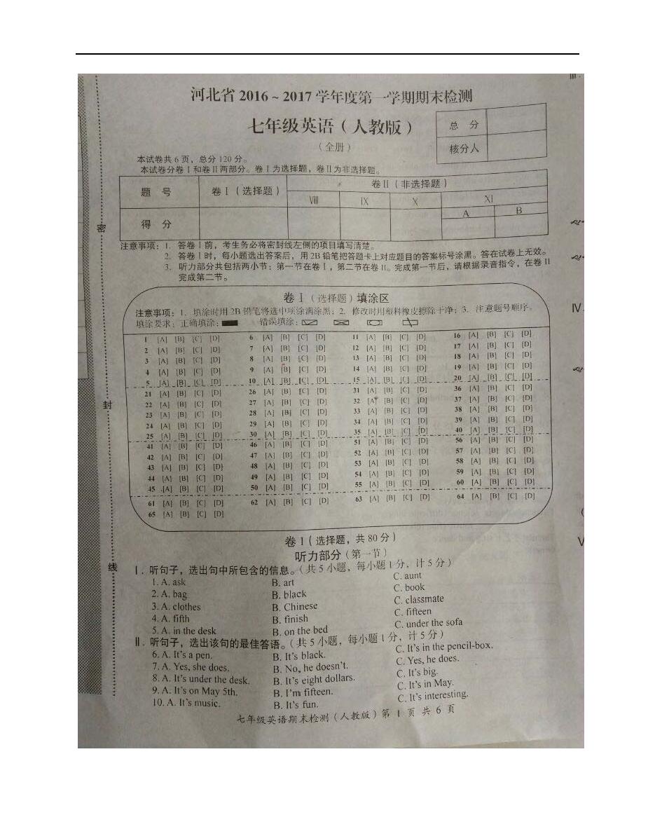 河北赵县2016-2017七年级上第四次月考英语试题(Word版)
